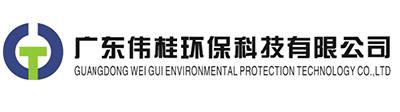 廣東偉桂環保科技有限公司