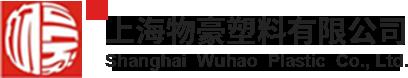 上海物豪塑料有限公司
