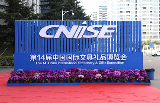 第14屆中國國際文具禮品博覽會