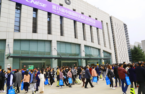 The 16th China International Stationery & Gifts Exposition