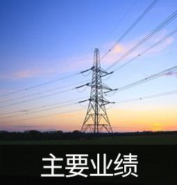 吉林市能興電力設備有限公司