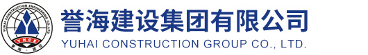 誉海建设工程有限公司