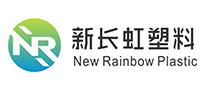 新长虹塑料