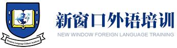 新窗口外語培訓