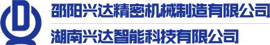 邵陽興達精密機械制造有限公司