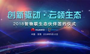深圳市智物聯網絡有限公司
