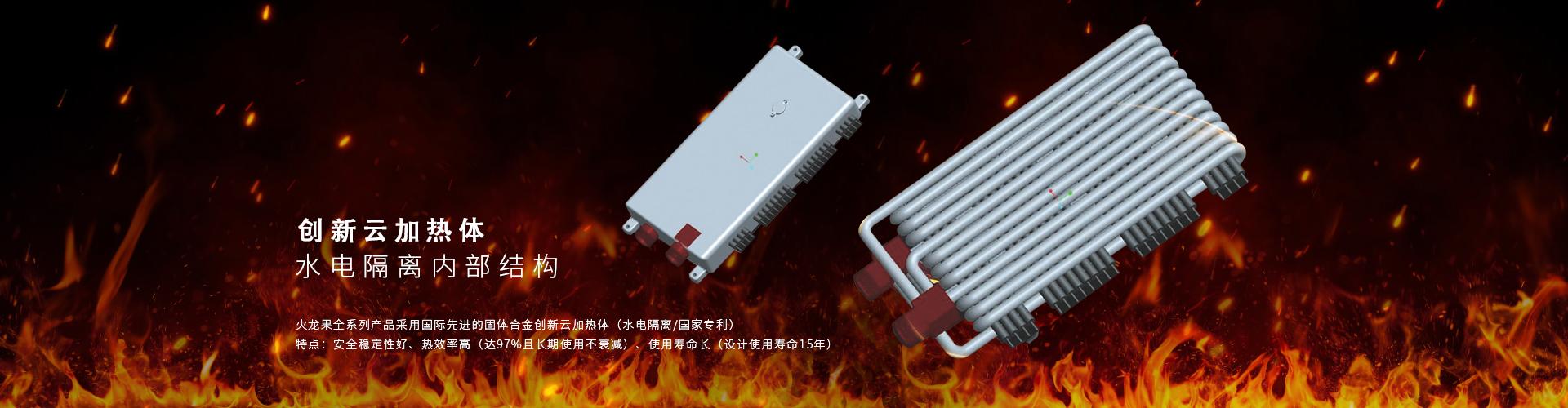 中山市中暖熱能科技有限公司