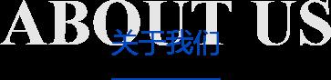 江苏新华机电设备制造有限公司