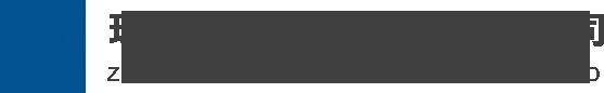 珠海西格醫療設備有限公司