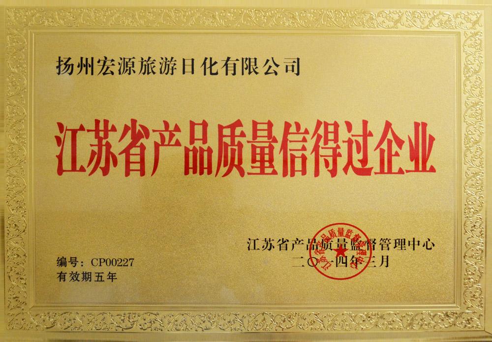 江蘇省產品質量信得過企業