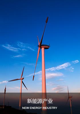 新能源產業