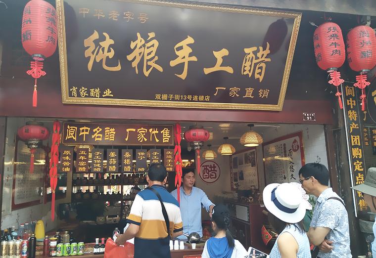 乐虎电子老虎机平台醋-门店展示