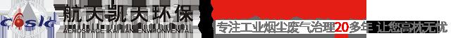 凯发k8国际手机网页环保科技股份有限公司