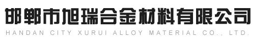 邯郸市旭瑞合金材料有限公司