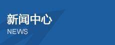 云顶国际app网址