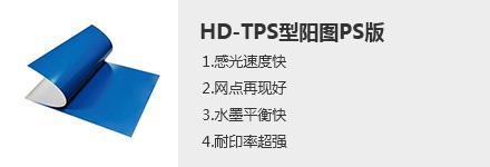 HD-HQL型阳图PS版