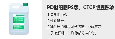 PD型阳图ps版显影液