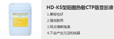 HD-KS CTP版显影液