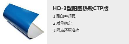 HD-3型阳图欧宝体育官网在线CTP版