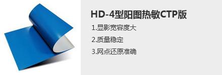 HD-4型阳图欧宝体育官网在线CTP版
