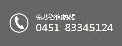 哈尔滨市贝博官方客户端贝博app苹果版有限责任公司