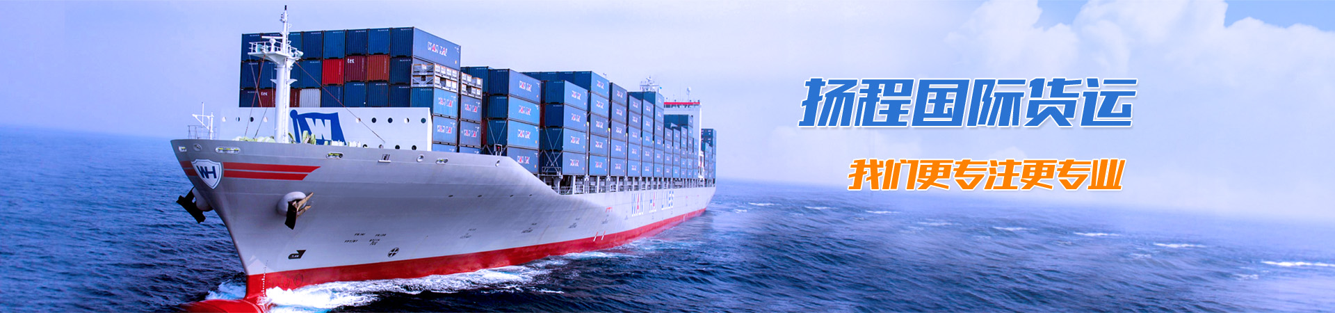 揚程國際貨運