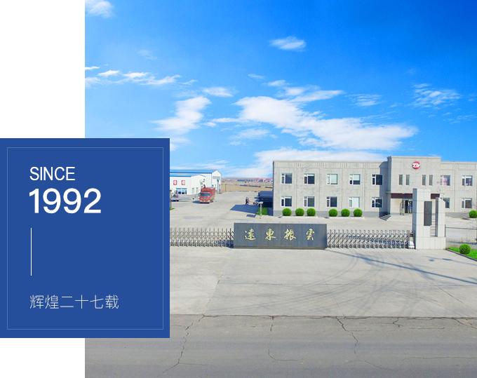 吉林远东振云塑业有限公司