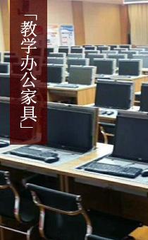 教學辦公家具