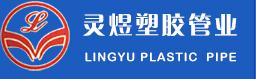 蘇州靈煜塑膠管業科技有限公司
