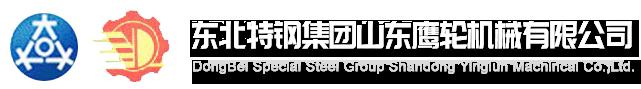 东北特钢集团山东九游会平台机械有限公司