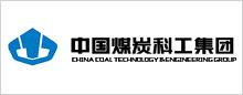 中國煤炭科工集團