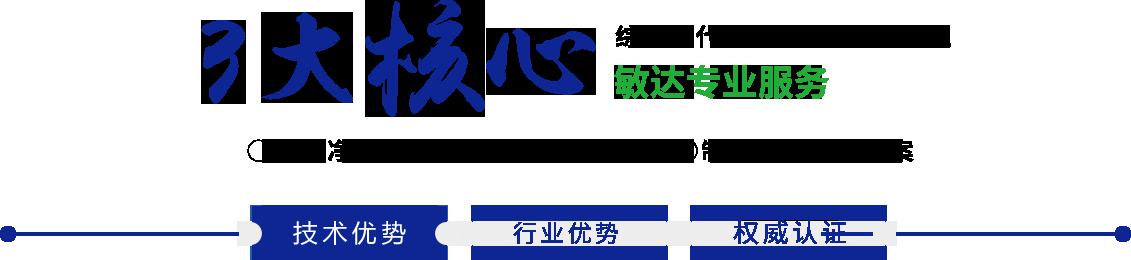 敏達環保科技(嘉興)有限公司