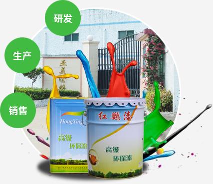 专注水漆生产研发十八年