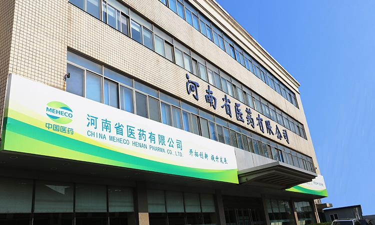 河南省医药有限公司鹤壁分公司