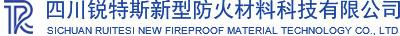 四川锐特斯新型betway必威中文官网材料科技有限公司