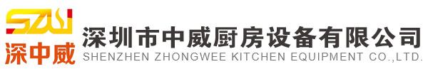 中威廚房設備