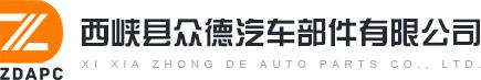 西峽縣眾德汽車配件有限公司logo