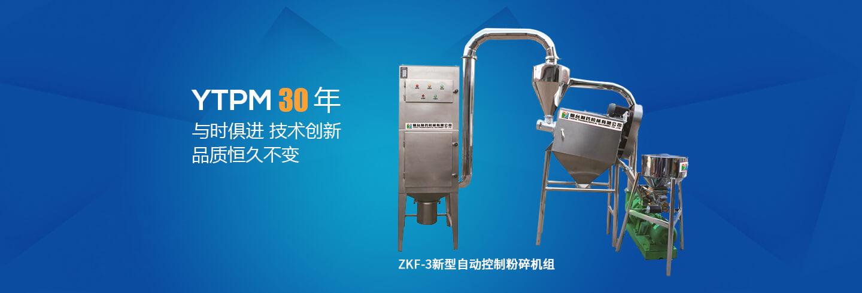 煙臺制藥機械