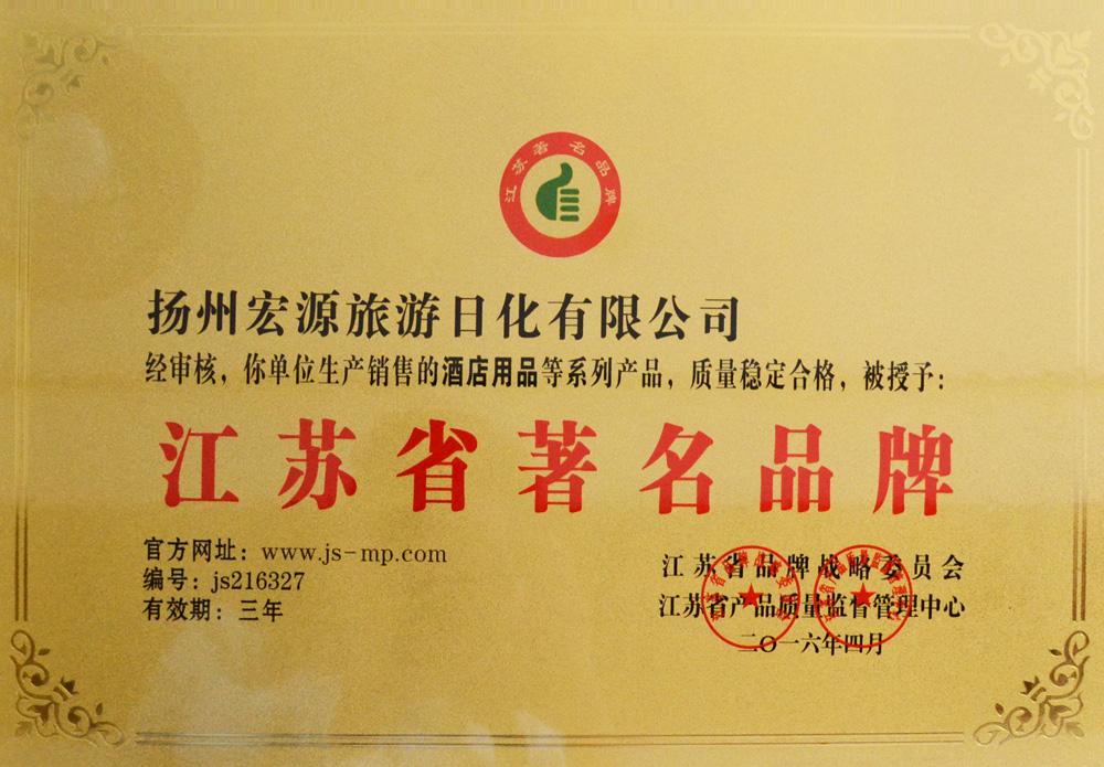 江蘇省著名品牌