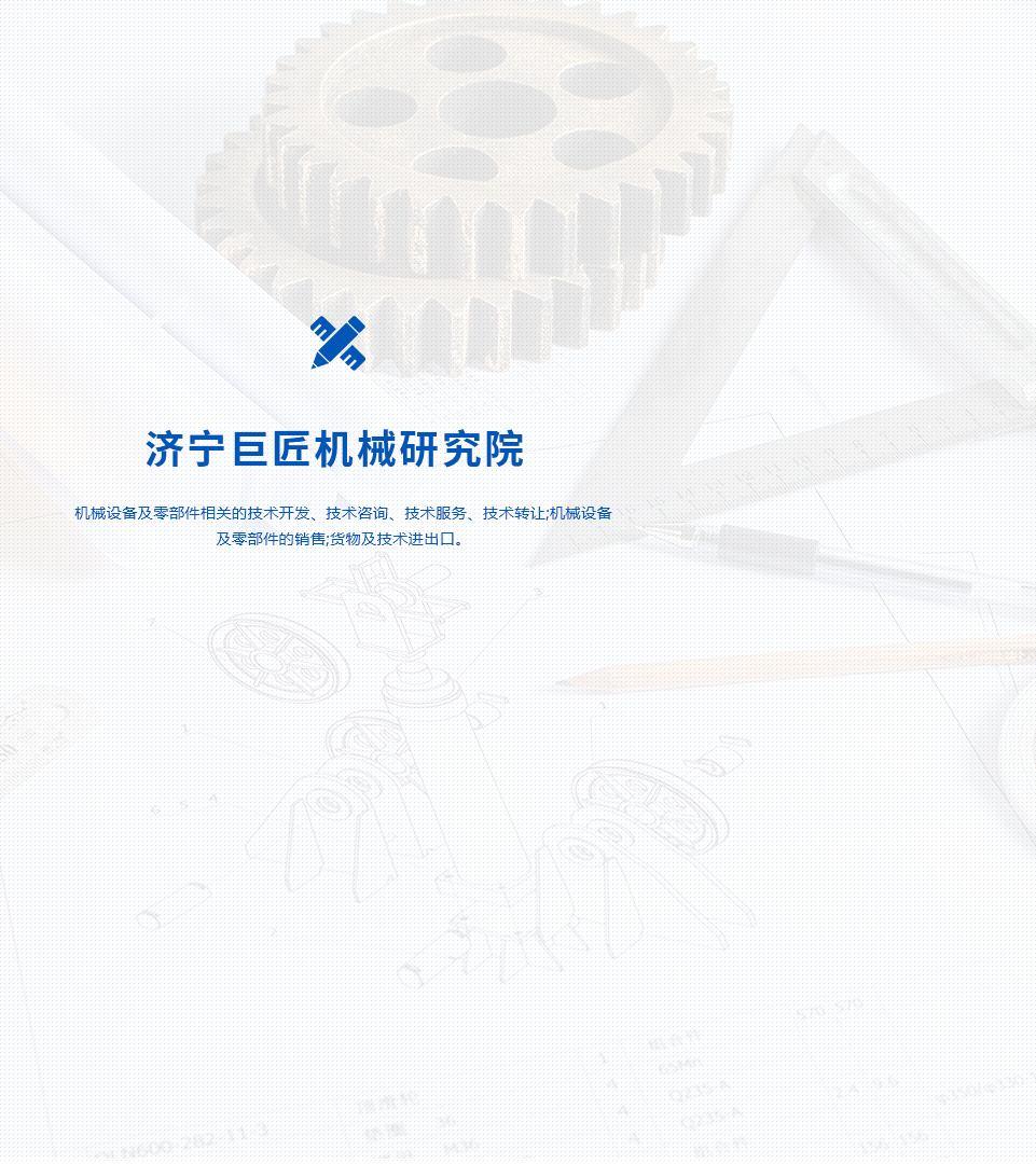 济宁BOB游戏网_BOB game机械研究院