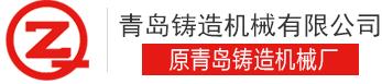 青岛铸造机械有限公司