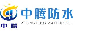 中騰防水工程
