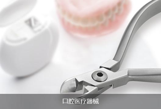 口腔医疗器械