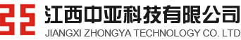 江西中亚科技有限公司