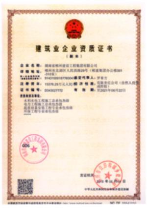 建筑業企業資質證書