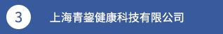上海青鋆健康科技