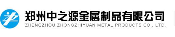 郑州中之源金属制品有限公司