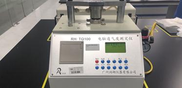 電腦透氣度測試儀
