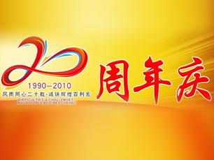 龍門娛樂20周年慶典專題