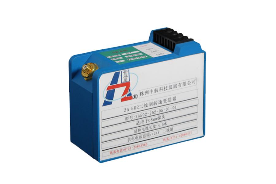 ZA502二線制轉速變送器
